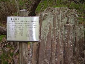 龍王峡 柱状摂理