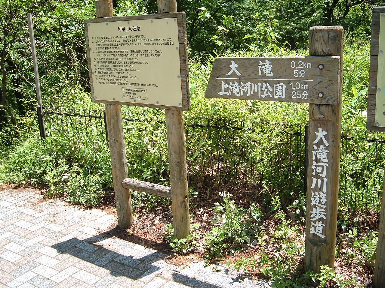 大滝河川遊歩道入り口