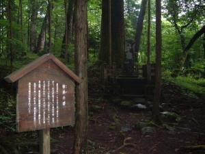 滝尾古道|神馬の碑