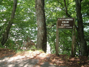 ドライブコース ~いろは坂~中禅寺湖スカイライン編~ イタリア大使館別荘記念公園