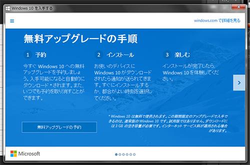 windows10無料アップグレード
