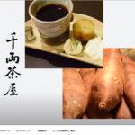 制作事例 【cafe千両茶屋 様】