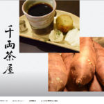 "<span class=""title"">制作事例 【cafe千両茶屋 様】</span>"